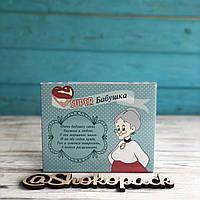 НАБОР НА 12 МОЛОЧНЫХ ШОКОЛАДОК «Бабушка»  Подарок на 8 марта Подарок бабушке Шоколад
