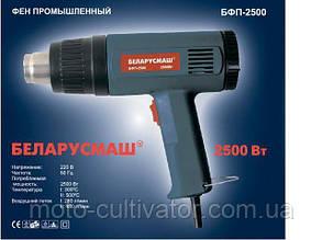 Фен Беларусмаш 2500 с набором