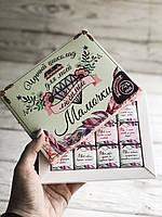 """НАБОР НА 12 ЧЕРНЫХ ШОКОЛАДОК """"Для мамы"""" Подарок на 8 марта Подарок маме Шоколад"""