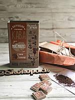 """Кофейный набор с шоколадом """"Для моєї матусі"""" Подарок на 8 марта Подарок маме Шоколад"""