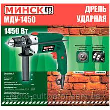 Дрель ударная Минск 1450 Вт
