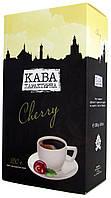 "Кофе молотый ароматизированный ""Кава Характерна"" ""Cherry"" 250г."