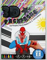 "3D раскраска ""Человек-паук""  sco"