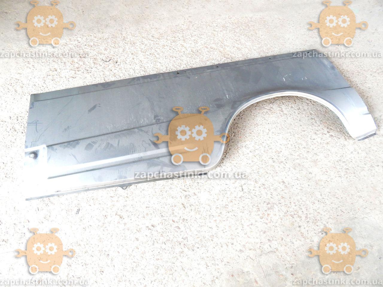 Панель боковины Газель 2705 (арка) нижняя задняя правая (пр-во ГАЗ) (Предоплата 500грн)