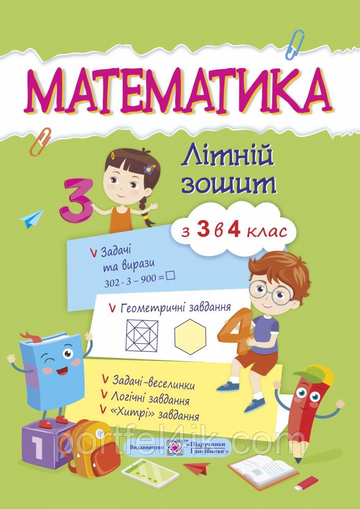 Математика Літній зошит з 3 в 4 клас Зошит майбутнього четверокласника Цибульська С. ПіП