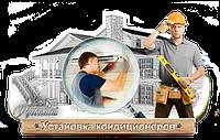 Монтаж кондиционера/ Усановка зимнего комплекта
