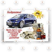 Печать съедобного фото - А4 - Вафельная бумага - Автомобиль №9