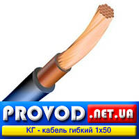 КГ 1х50 - кабель гибкий, медный, сварочный (резиновая оболочка)