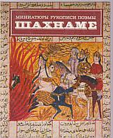 Миниатюры рукописи поэмы Шахнаме