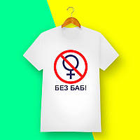 """Чоловіча футболка з принтом """"Без БАБ!"""" Push IT S, Білий"""