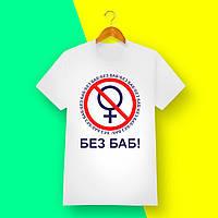 """Чоловіча футболка з принтом """"Без БАБ!"""" 2 Push IT S, Білий"""