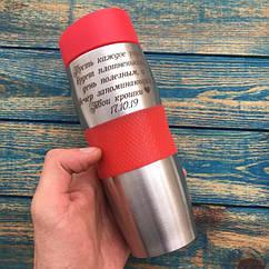 Термокружка металлическая с гравировкой на заказ Alaska 08