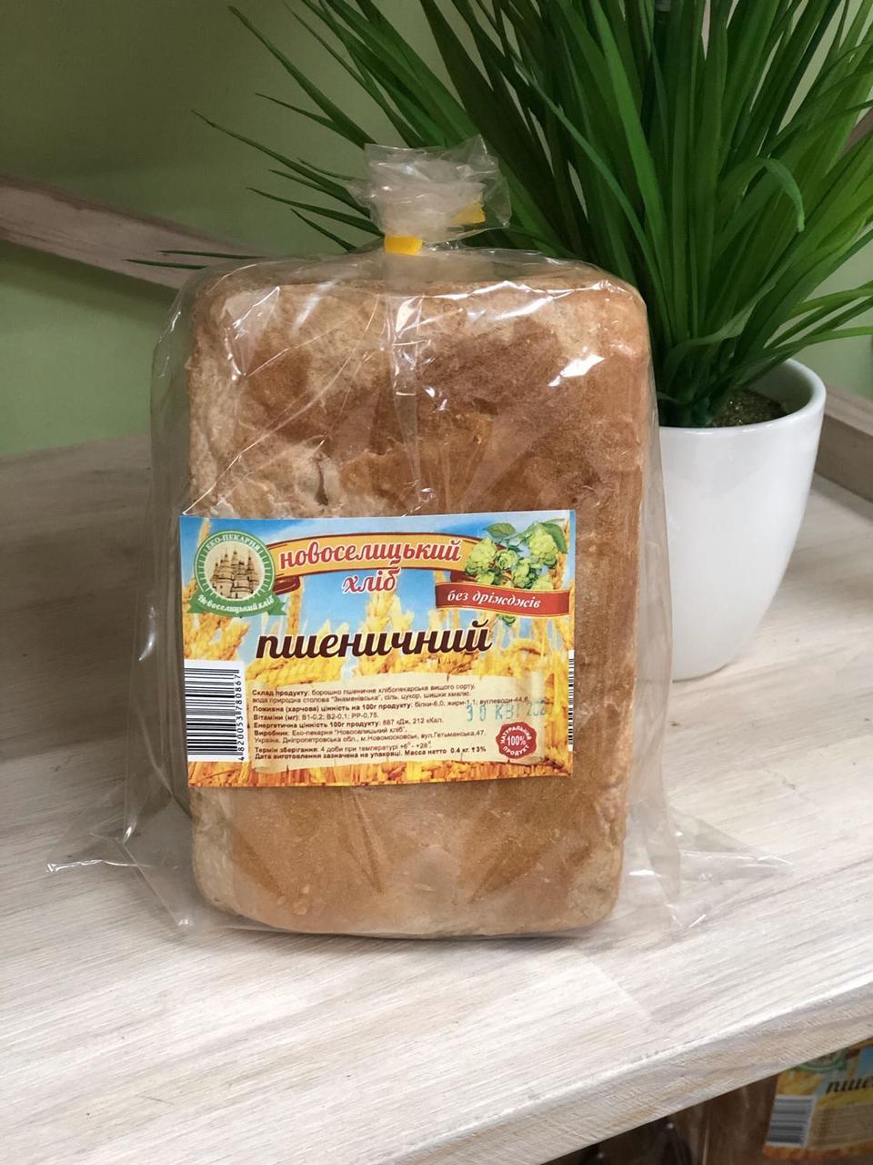 Хліб пшеничний 400г ТМ Новоселецький