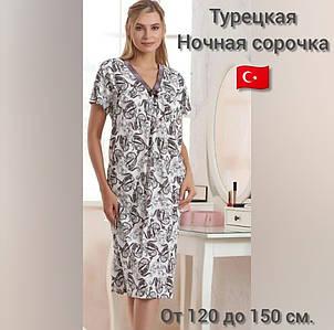 Турецкая ночная сорочка женская до 150