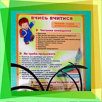 Інформаційні стенди для школи