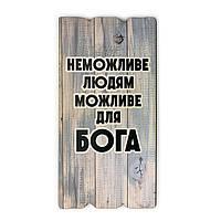 """Декоративна табличка  """"Не можливе людям, можливе для Бога."""", фото 1"""