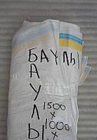 Мешок полипропиленовый белый БАУЛ на 60 кг, 1х1,5 м (упаковка 10 шт), фото 1