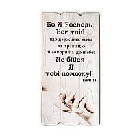 """Декоративна табличка  """"Бо я Господь Бог твій, що держить тебе за правицю й говорить до тебе:....."""", фото 1"""