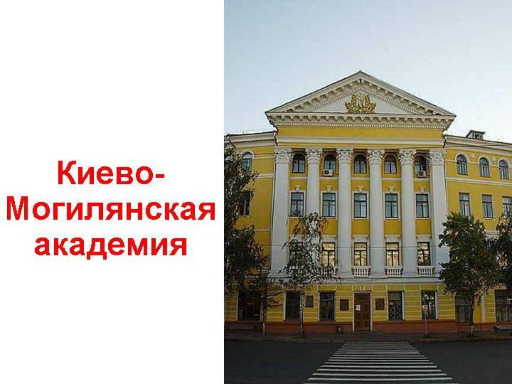 Установка интерактивной доски и проектора в киево - Могилянской Академии