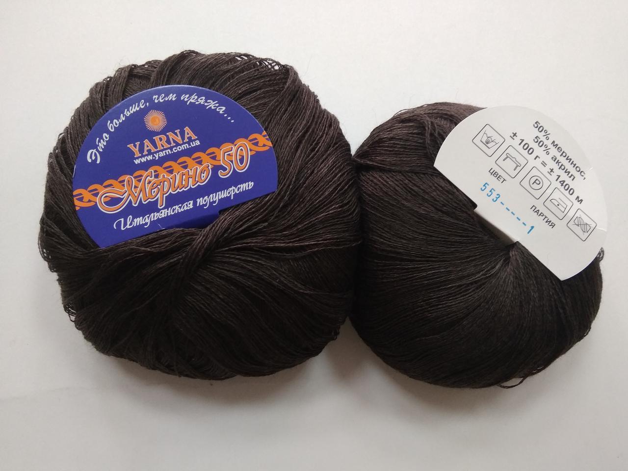 Пряжа для вязания YARNA Мерино 50 коричневый темный 553