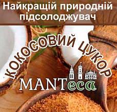 Цукор кокосовий 500г TM Mantecca