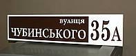 Адресна табличка пряма коричневий + білий