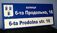 Адресна табличка пряма синій + білий з гербом міста