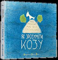 """Книга для дытей  """"Як зрозуміти козу""""  із серії Кротяча епопея"""", книга 3"""