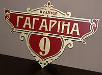 Адресная табличка  фигурная золото + бордовый, фото 1