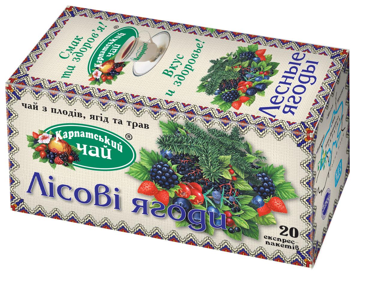 Чай Карпатский Лесные ягоды 20 экспресс-пакетиков