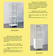 Шкаф однодверный стеклянный ШМ-С (сейф)