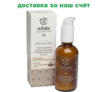 Крем дневной пептидный  Проросшие зерна  White Mandarin  50 мл