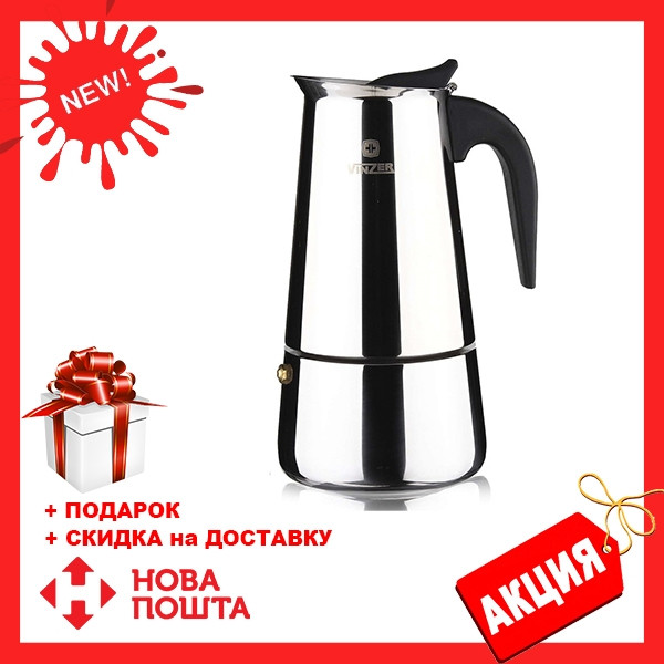 Гейзерная кофеварка Vinzer Moka Inox Induction 89393 из нержавеющей стали на 9 чашек | мока для кофе Винзер