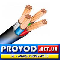 КГ 4х1,5 - кабель гибкий, медный, сварочный (резиновая оболочка)