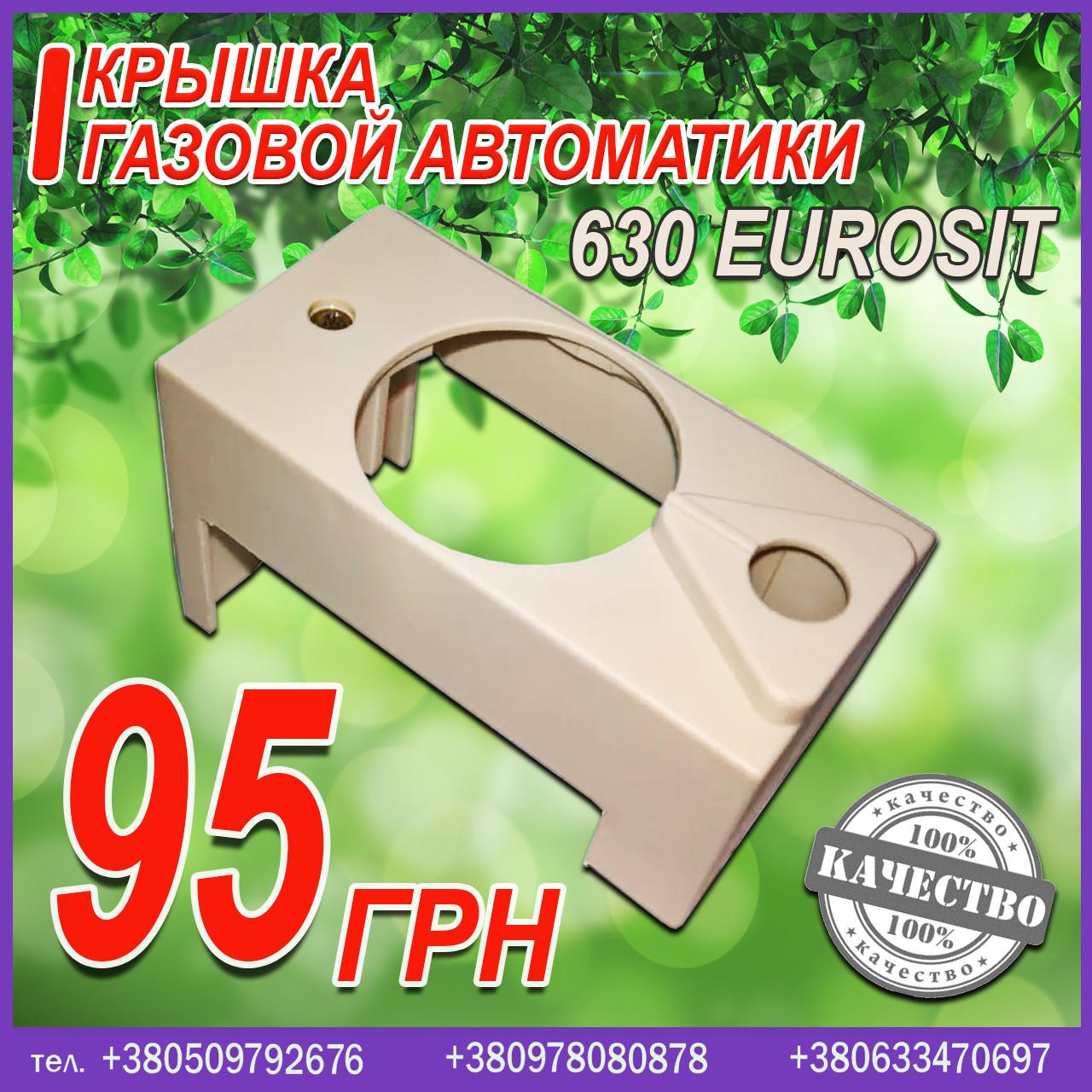 Крышка газовой автоматики 630 EUROSIT art. 0.630.669