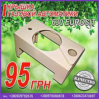 Крышка газовой автоматики 630 EUROSIT art. 0.630.669, фото 1