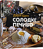 Книга Солодке печиво Дарія Цвєк