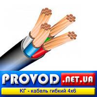 КГ 4х6 - кабель гибкий, медный, сварочный (резиновая оболочка)