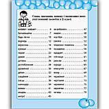 Робота над словниковими словами в 2 класі Авт: Мещерякова К. Вид: Весна, фото 4