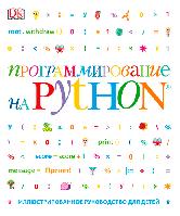 Книга Программирование на Python. Иллюстрированное руководство для детей. Автор - Кэрол Вордерман (МИФ)