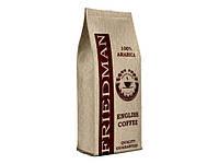 Кофе Friedman зерно 1кг, 100% арабика