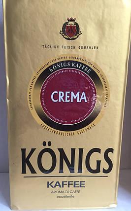 Кофе молотый Konigs Crema 500г Германия, фото 2