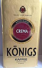 Кофе молотый Konigs Crema 500г Германия