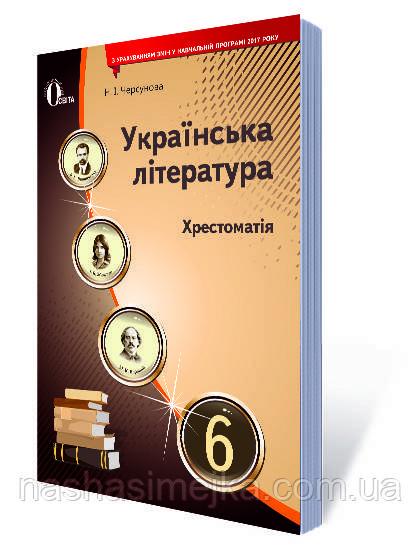 Українська література. 6 клас. Хрестоматія (НОВА ПРОГРАМА) (Освіта)