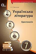 Українська література. Хрестоматія. 7 клас (НОВА ПРОГРАМА) (Освіта)