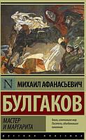Михайло Булгаков Майстер і Маргарита
