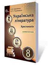 Українська література. 8 клас. Хрестоматія (Освіта)