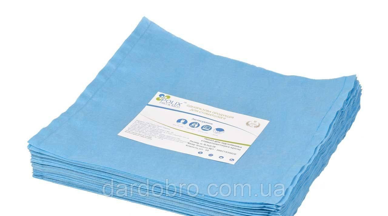 Чехол для подголовника стоматологического кресла Polix PRO&MED, 30*28 см, 45 г/м2, 20 шт./уп.