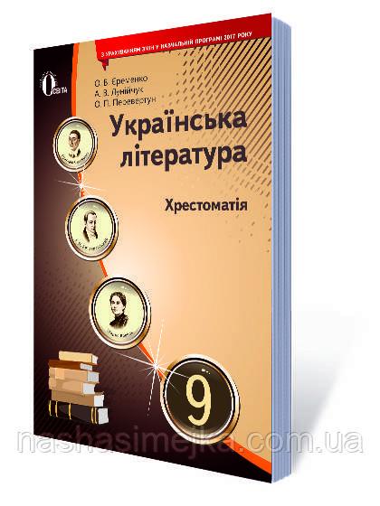 Українська література. 9 клас. Хрестоматія (НОВА ПРОГРАМА) (Освіта)