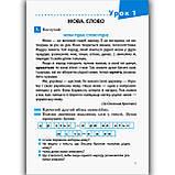 Післябукварик Посібник для читання і письма 1 клас Авт: Гребенькова Л. Вид: Весна, фото 2